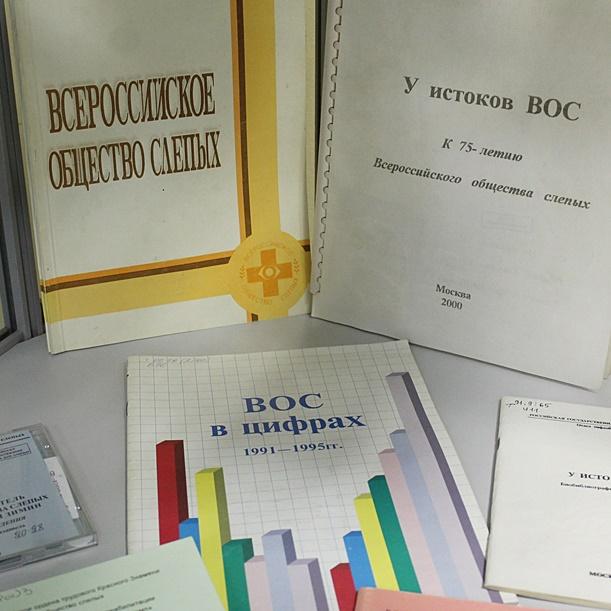 книжная выставка 95 лет ВОС_.JPG