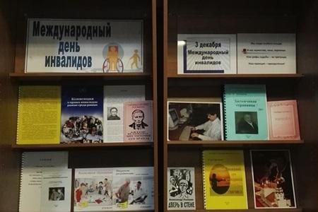 Книжная выставка Возможности ограничены, способности безграничны 450.jpg