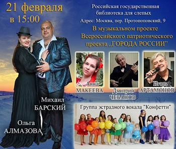 Концерт читальном зале 21 февраля от нотно муз отдела_350.jpg