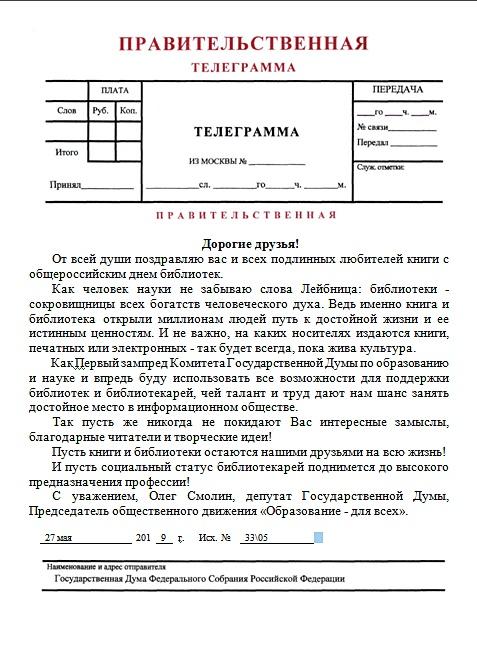 Телеграмма1.jpg