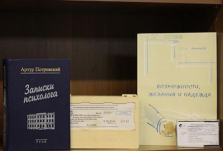 Книжная выставка «Международный день слепых»450.JPG