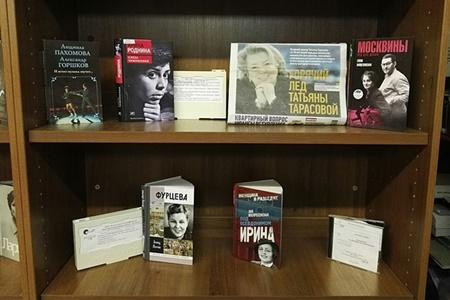 выставка в РГБС «Женская судьба за книжным переплетом» к Международному женскому дню 450.jpg