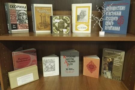 Книжная выставка «История родного слова» 450.jpg