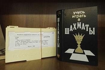 Книжная выставка в РГБС «Шахматный калейдоскоп_350.jpg