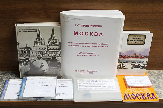 Любовь к Москве сквозь страницы 630.JPG