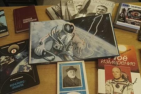 Книжно-иллюстративная выставка ко Дню космонавтики и юбилею Ю.Гагарина 450.jpg