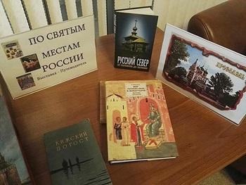 Выставка-путеводитель «По святым местам России» в РГБС_1_350.jpg
