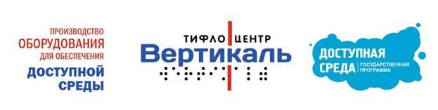 Тифлоцентр Вертикаль
