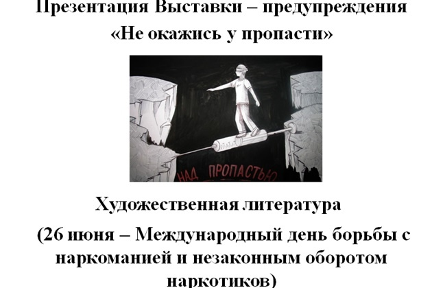 Выставку-презентацию «Не окажись у пропасти».jpg