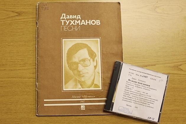 Книжно-иллюстративная выставка «Давид Федорович Тухманов»2.jpg