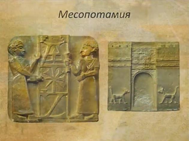 месопотамия.jpg