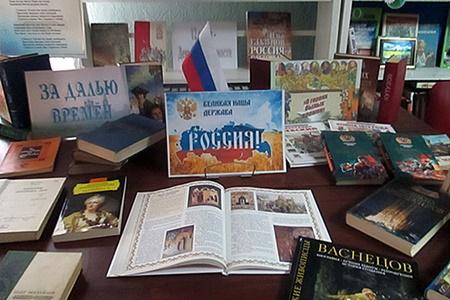 книжная выставка история россии из века в век_450.jpg