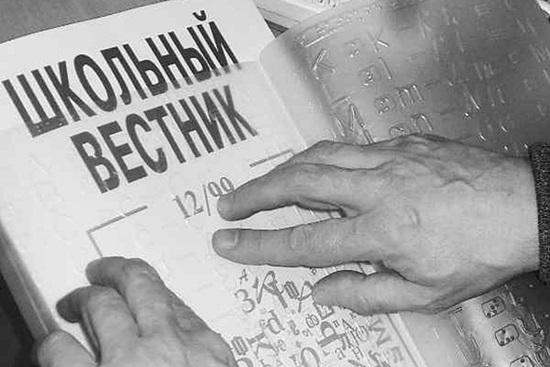 школьный Вестник 550.jpg