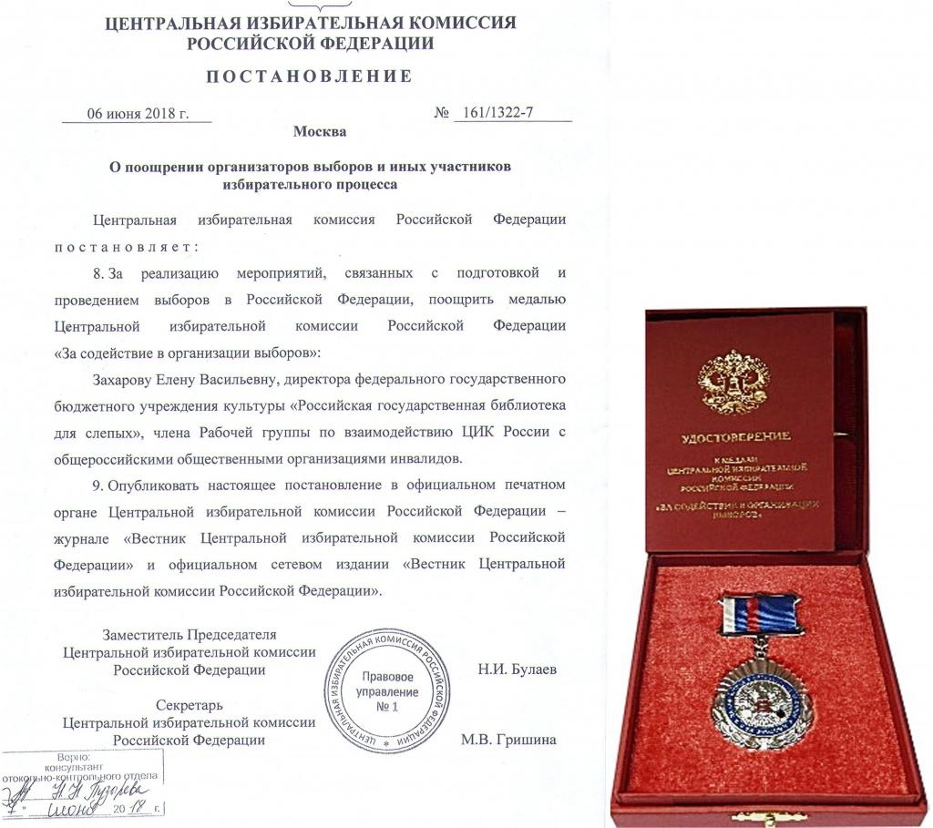 Награждение медалью.jpg