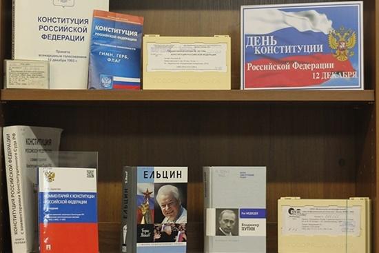 Книжная выставка «Наша родина - Россия» в РГБС 550.JPG