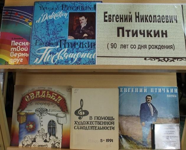 Книжно-иллюстративная выставка «Евгений Николаевич Птичкин»2.jpg