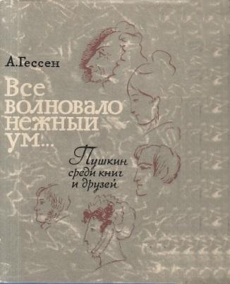 аудиорассказ давайт пушкина читать.jpg