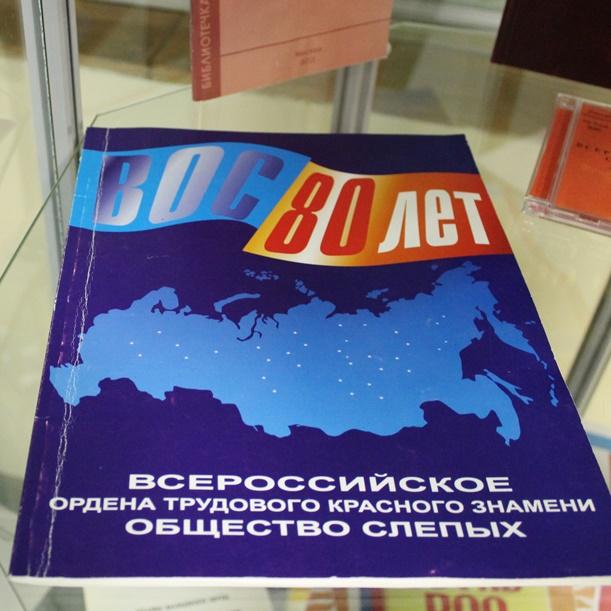 книжная выставка 95 лет ВОС.JPG