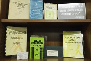 Книжная выставка Международный день слепых_350.jpg