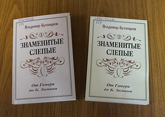 презентация книги Владимира Дмитриевича Бухтиярова550.JPG