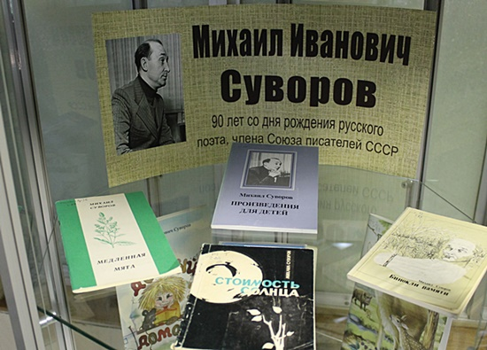 Книжная выставка к 90-летию М. И. Суворова550.JPG
