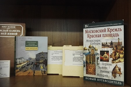 Книжная выставка «Я шагаю по Москве» 450.jpg