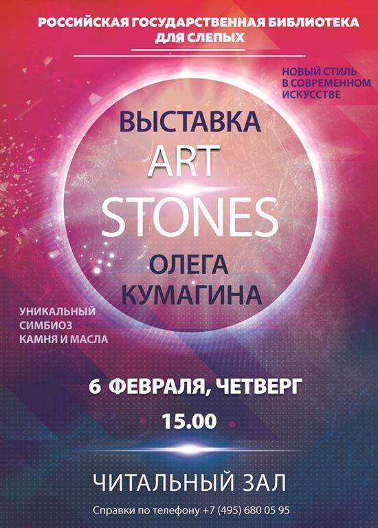 выставка Олега Кумагина АrtStones 550.jpg