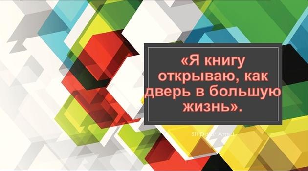 Выставку-презентацию «Я книгу открываю, как дверь в большую жизнь».jpg