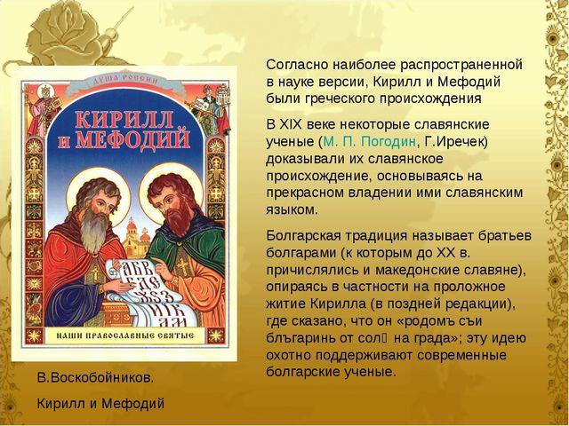 книга В.М. Воскобойникова Братья Кирилл и Мефодий.jpg