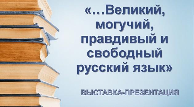 выставка презентация великий и могучий русский язык.jpg