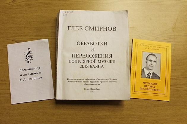 Книжно-иллюстративная выставка «Глеб Александрович Смирнов»2.jpg