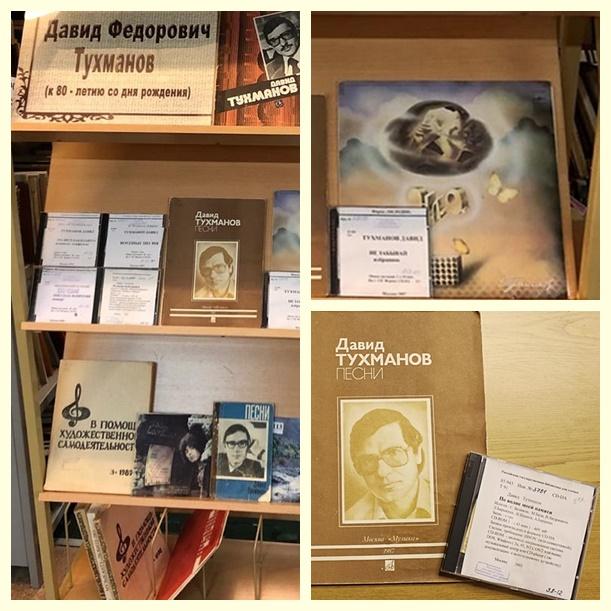 Книжно-иллюстративная выставка «Давид Федорович Тухманов».jpg