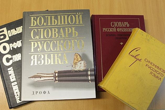 путешествие читателей в страну «Словарию» 630.JPG