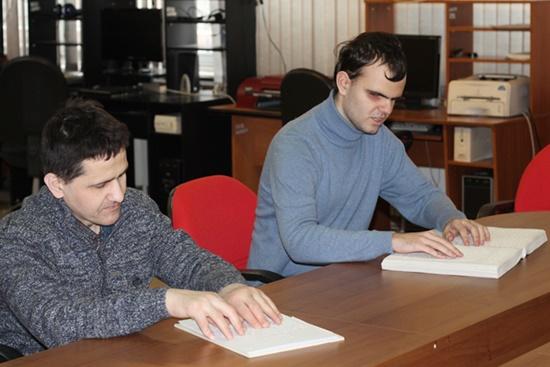 В РГБС состоится конкурс «Читаем и пишем по Брайлю» для специалистов и студентов МО РИТ550.JPG