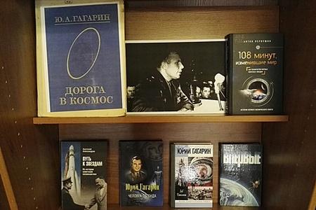 Книжная выставка в РГБС «Звездный сын планеты Земля»450.jpg