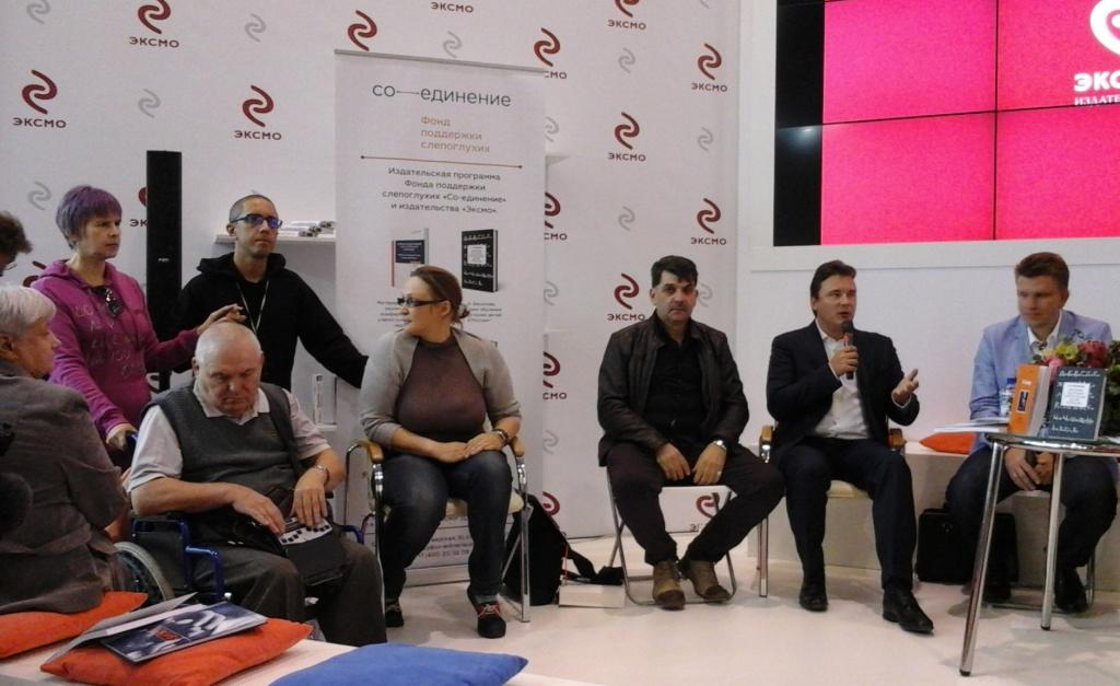 Презентация совместного проекта Фонда Со-единения и издательства ЭКСМО