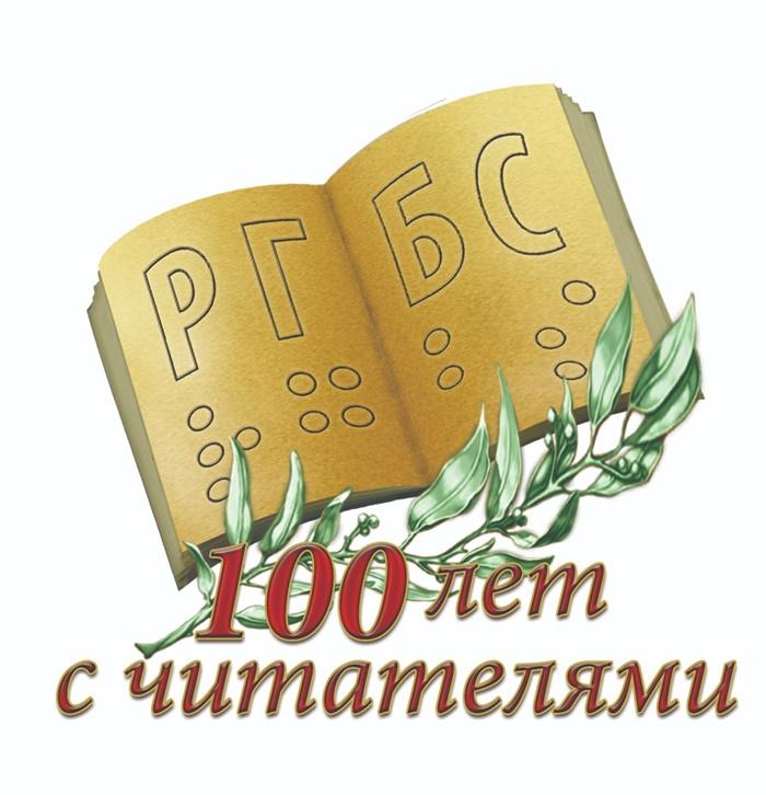 100 лет ргбс.jpg