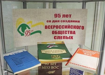 выставка 95 лет 450.JPG