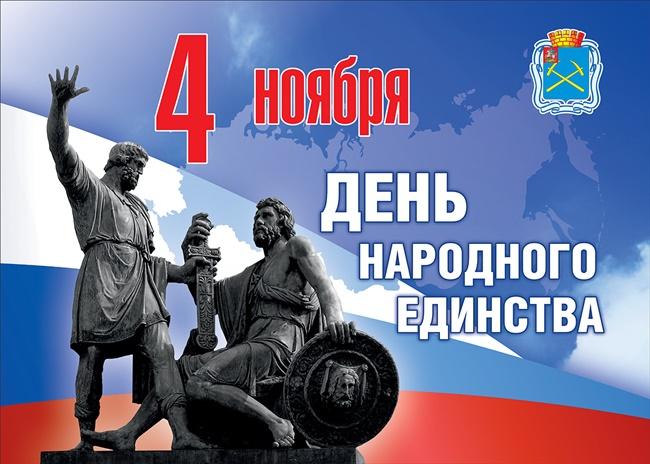 жень народного единства 650.jpg