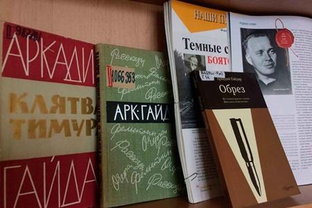 книги Гайдара_450.jpg