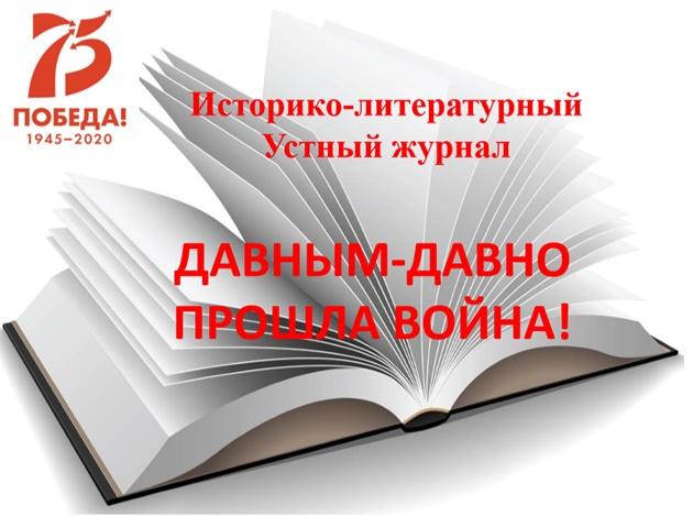 историко литературный журнал Даным давно 630.jpg