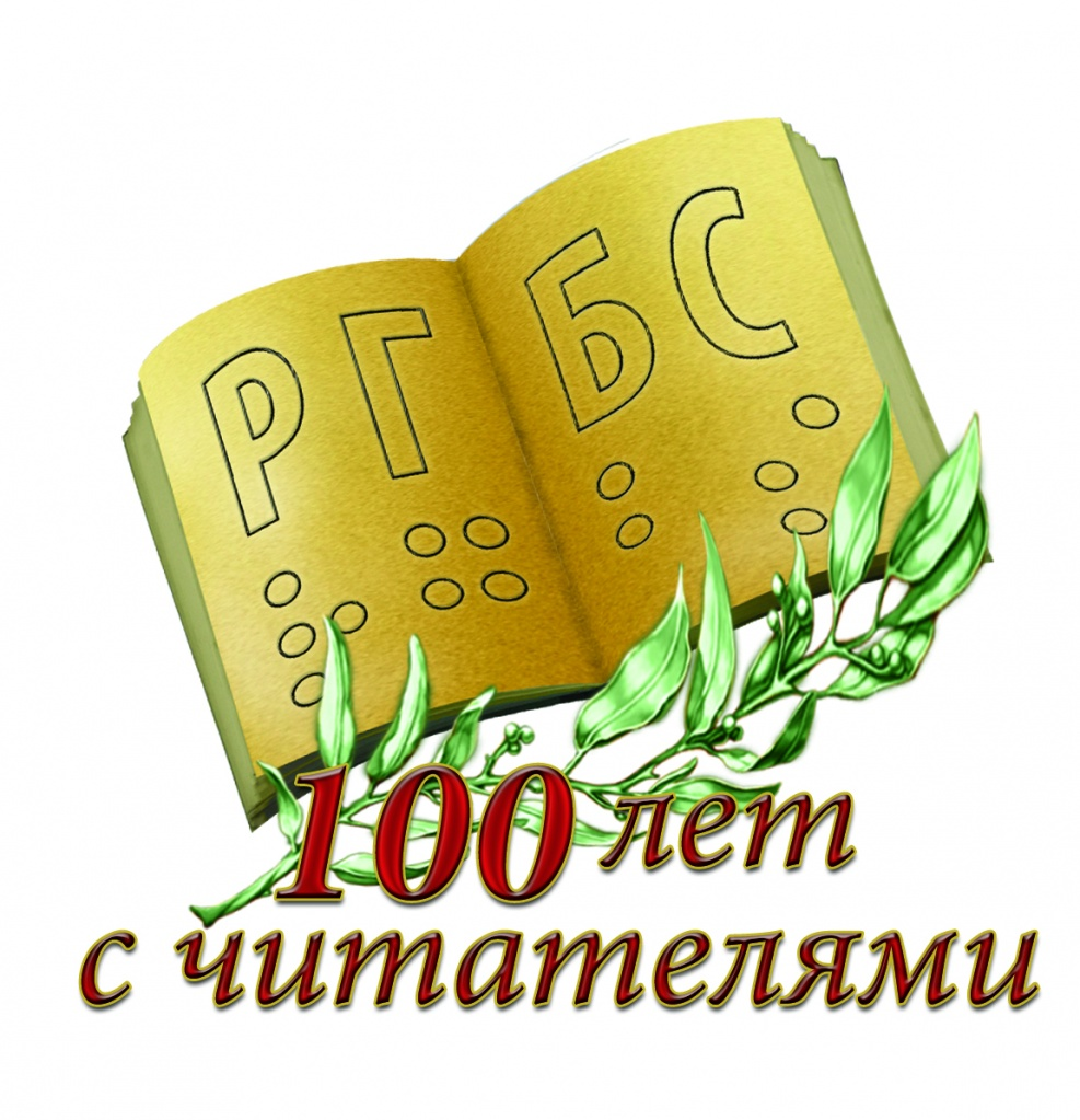 100 лет.jpg