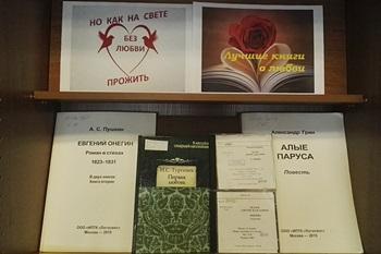 Книжная выставка в РГБС «Но как на свете без любви прожить»_350.jpg