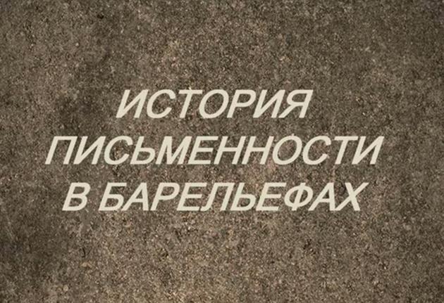 история юарельефов ргбс.jpg