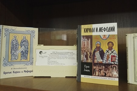 Книжно-иллюстративная выставка «Откуда есть пошла грамотность на Руси» ко Дню славянской письменности и культуры 450.jpg