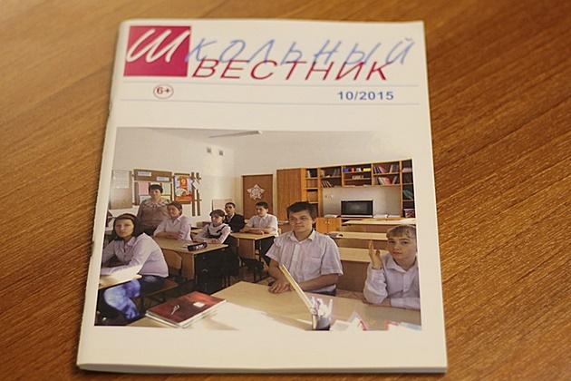 школьный вестник 630.JPG