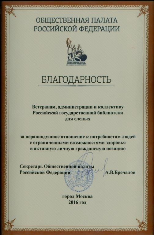 Благодарность Общественной палаты Российской Федерации