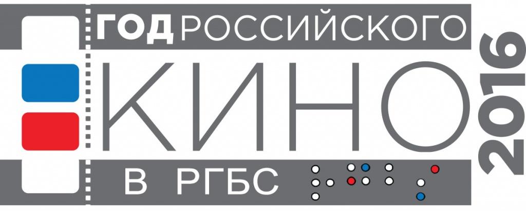 Логотип Фестиваля кино в РГБС