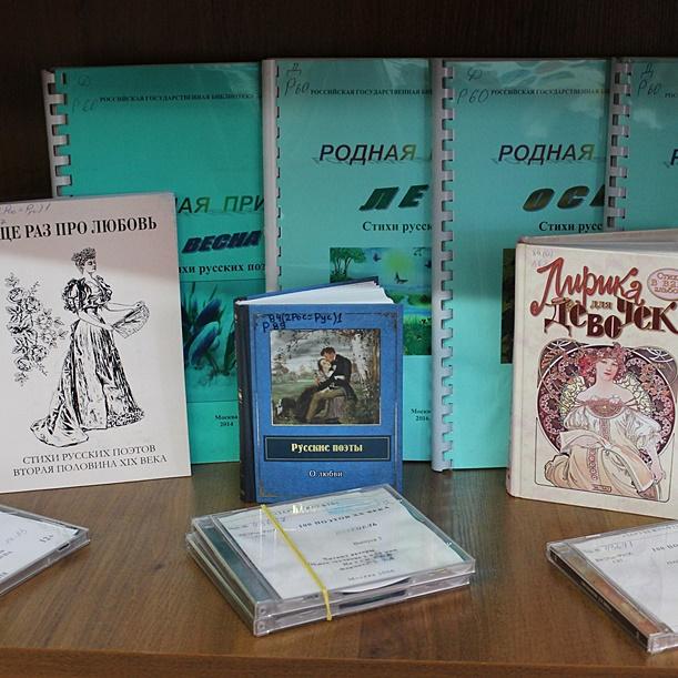 Виртуальная книжная выставка Поэзия музыка слов_.3JPG.JPG