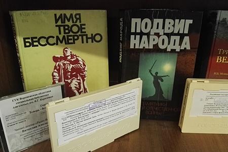 Книжно-иллюстративная выставка «Дороги войны – дороги Победы» 450.jpg